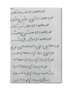 دست-نوشته شهید حمید سیاهکالی