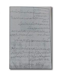 دست نوشته شهید شکوری