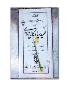 مزار-شهید-حمید-سیاهکالی