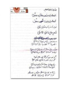 -وصیت-نامه-شهید-حججی