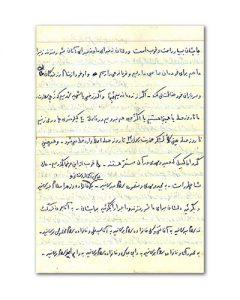دست نوشته شهید عابدی