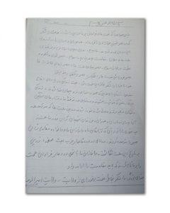 دست-نوشته-شهید-همدانی