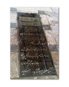 مزار-شهید طیب حاج رضایی