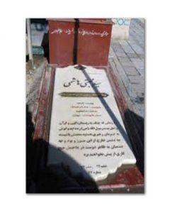 مزار-شهید-سید-مجتبی