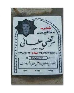مزار شهید مرتضی عطایی