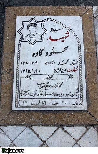 مزار مطهر شهید محمود کاوه
